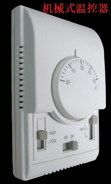 机械式温控器