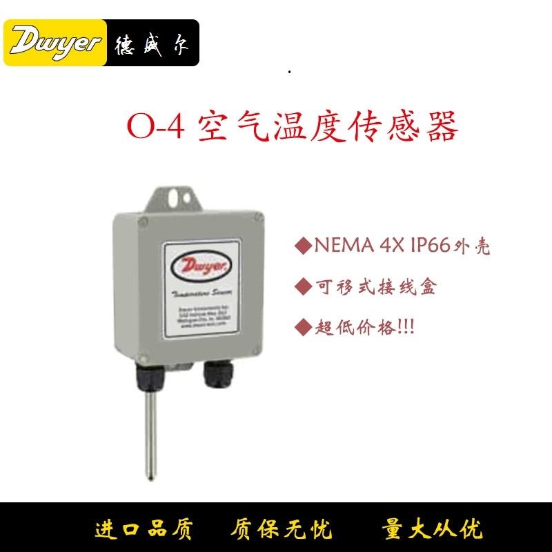 美国德威尔O-4空气温度传感器