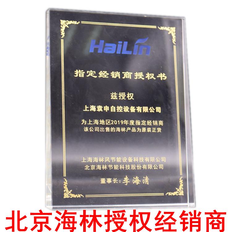 北京海林授权经销商